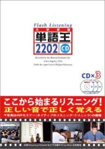 単語王2202フラッシュ・リスニングCD