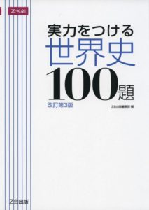 実力をつける世界史100題