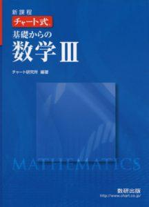 チャート式基礎からの数学3