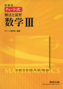 チャート式解法と演習数学3