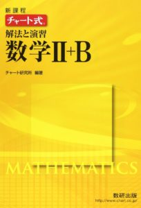 チャート式解法と演習数学2+B