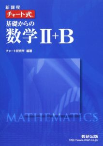 チャート式基礎からの数学2+B