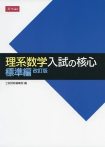 理系数学 入試の核心 標準編