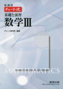 チャート式基礎と演習数学3