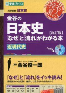 金谷の日本史「なぜ」と「流れ」がわかる本【改訂版】 近現代史