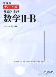 チャート式基礎と演習数学II+B