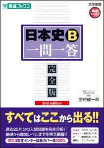 日本史B一問一答