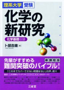 化学の新研究―理系大学受験