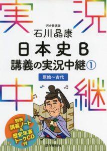 石川晶康 日本史B講義の実況中継(