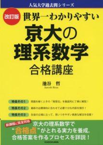 世界一わかりやすい 京大の理系数学 合格講座