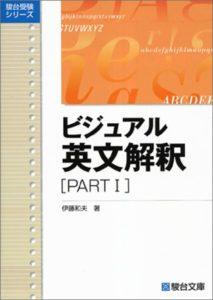 ビジュアル英文解釈 (Part1)