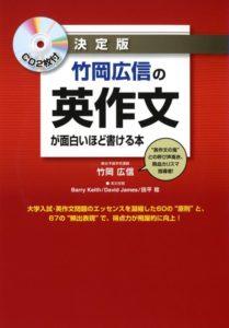 竹岡広信の 英作文が面白いほど書ける本