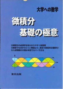 微積分/基礎の極意―大学への数学