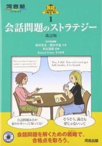 英語入試問題解法の王道