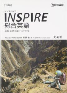 INSPIRE総合英語