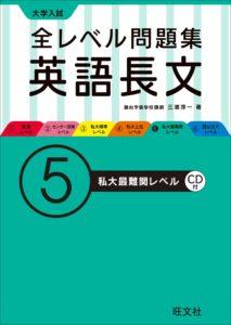 大学入試 全レベル問題集 英語長文 5私大最難関レベル