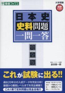 日本史史料問題一問一答 完全版