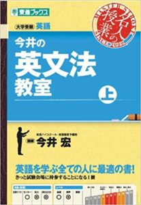 今井の英文法教室(上)
