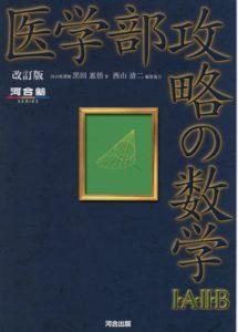 医学部攻略の数学I・A・II・B改訂版