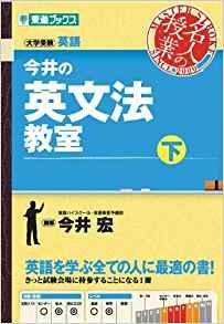 今井の英文法教室(下)