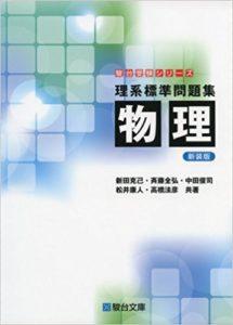 理系標準問題集 物理<新装版>