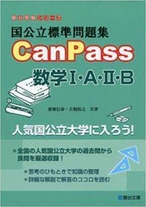 国公立標準問題集CanPass数学1・A・2・B