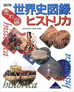 流れ図 世界史図録ヒストリカ