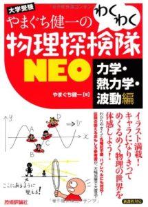 やまぐち健一の わくわく物理探検隊NEO 「力学・熱力学・波動編」