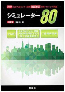 2017 大学入試センター試験英語〔筆記)対策 シミュレーター80