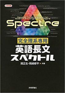完全理系専用 英語長文スペクトル (大学受験)