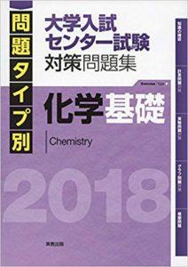 問題タイプ別大学入試センター試験対策問題集化学基礎 2018