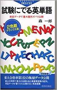 試験にでる英単語―実証データで重大箇所ズバリ公開 (青春新書)