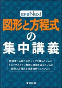 図形と方程式の集中講義 (教科書Next)