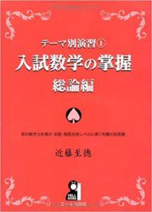 テーマ別演習① 入試数学の掌握 総論編 (YELL books テーマ別演習 1)