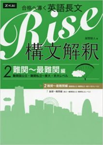 合格へ導く英語長文Rise 構文解釈2.難関~最難関編