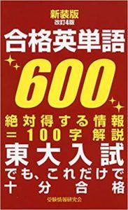 新装版改訂4版 合格英単語600: 最重要単語+100字解説+発音表示