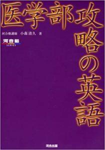 医学部攻略の英語 (河合塾シリーズ)