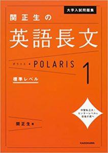 大学入試問題集 関正生の英語長文ポラリス(1 標準レベル)