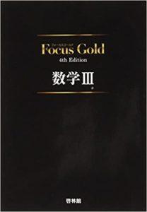 Focus Gold数学3