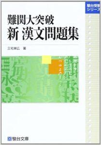 難関大突破新漢文問題集 (駿台受験シリーズ)