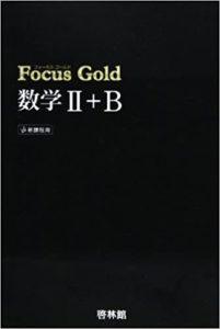 Focus Gold数学2+B