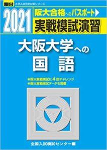 実戦模試演習 大阪大学への国語 2021 (大学入試完全対策シリーズ)